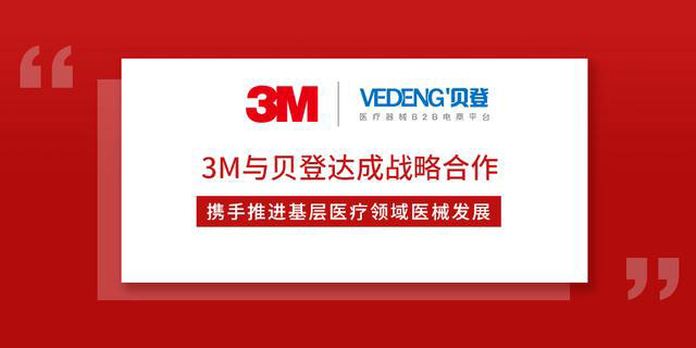 Heavyweight! 3M and VEDENG have reached strategic cooperation